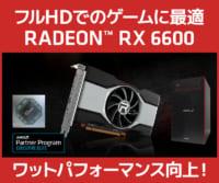 AMD Radeon RX 6600搭載ゲーミングPC発売のイメージ画像