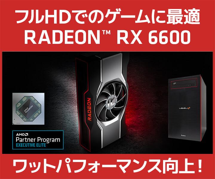AMD Radeon RX 6600 |価格・性能・比較