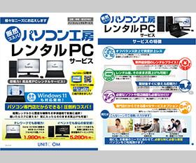 レンタルPCサービスパンフレット