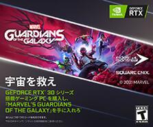 NVIDIA® GeForce RTX™「Marvel's Guardians of the Galaxy」バンドルキャンペーン