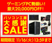 『大感謝セール』開催 11/16(火)13時59分迄のイメージ画像