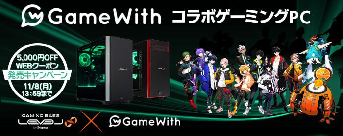 GameWith コラボゲーミングPC