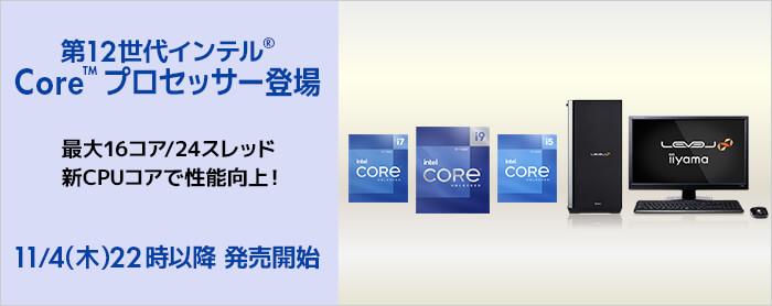 第12世代 インテル Core プロセッサー