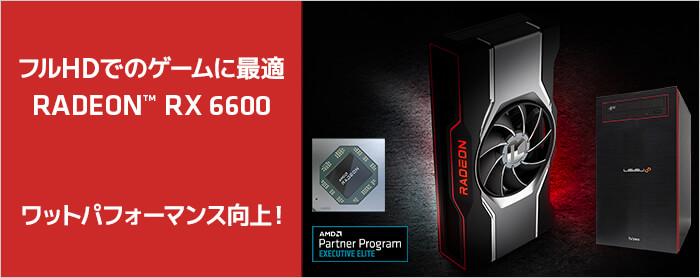 AMD Radeon RX 6600   価格・性能・比較
