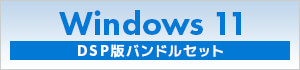 Windows11 DSP版バンドルセット